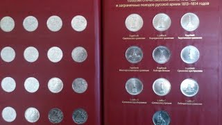 Набор монет 200 лет победы России в войне 1812 года
