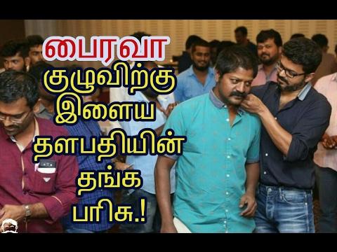 #Vijay gifted gold chains to Bairava team...