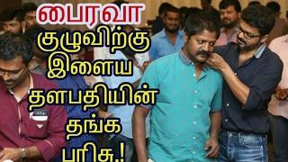 vuclip #Vijay gifted gold chains to Bairava team members| Tamil | cinema | Movie news | Kollywood news|