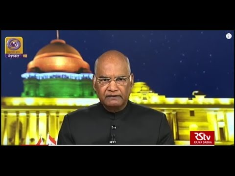 President's Address to the Nation | Eve of 70th Republic Day of India