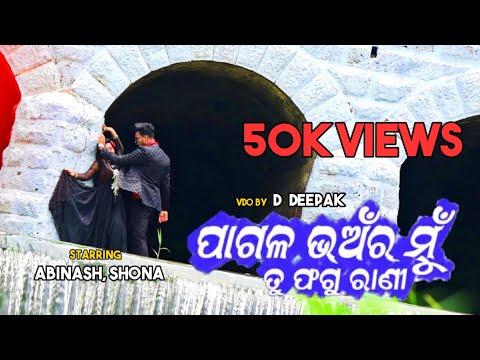 pagala-bhanra-mu-lotu-phagu-rani-l-prema-barnabodha-l-odisha-rockers-crew- -human-sagar