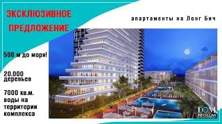 Апартаменты в этом элитном комплексе уровня 7