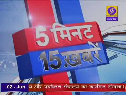 5 MIN 15 KHABREN 2 June 2019 । 5 मिनट 15 खबरें । DD NEWS MP।