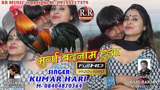 Murga Badnam Huwa | मुर्गा बदनाम हुआ । HD NAGPURI SONG 2017 । Nadeem Khan