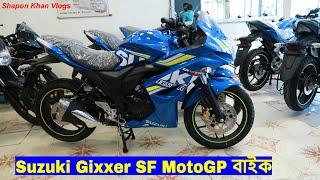 Suzuki Gixxer SF MOTOR GP 155 Review Bangla | Suzuki Gixxer price |  Colour | Shapon KhanVlogs