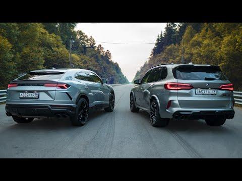 BMW X5M F95 vs Lamborghini URUS. Спецвыпуск