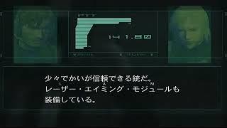 【コメ付き】 MGS2 武器・ガジェット無線集 Sm18139755