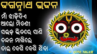 Odia Jagannath bhajan by Sonu Nigam ଓଡ଼ିଆ 🎶 ଜଗନ୍ନାଥ ଭଜନ 🎶 କାଳିଆ ଭଜନ #JuliCreation