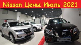 Nissan Цены Июль 2021