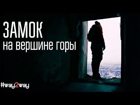 Непобедимый Паланок |  Замок в Мукачево на вершине горы. Way2Way