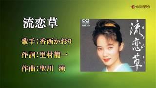 説明 1991(平成3)年3月発売、香西 かおり3枚目のシングル。 第24回日本有線大賞受賞曲.