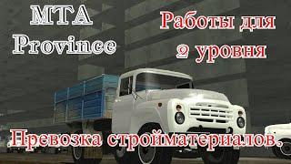 MTA Province Работа для 2 уровня перевозка стройматериалов