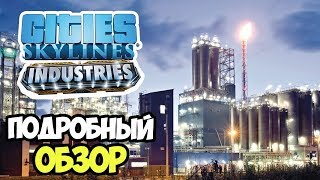 "Cities Skylines Industries | Обзор нового дополнения ""Индустрия"""