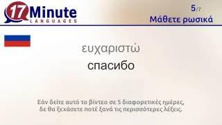 Μάθετε ρωσικά (δωρεάν βίντεο για μαθήματα γλώσσας)