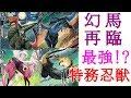 【幻馬再臨】特務忍獣VSナイトメアドール!!【ヴァンガード対戦動画】