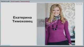 Успешная женщина: Екатерина Тимоховец. Беларусь