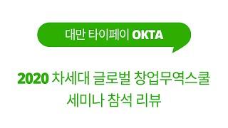 대만 타이페이 OKTA 2020 차세대 글로벌 창업무역…