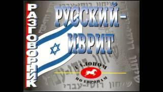 Аудио уроки Иврит для туристов и начинающих изучения Иврита урок № 1, № 2