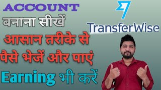 How to make Account in Transferwise।। आसान तरीके से एक्कांउट Transferwise में screenshot 1