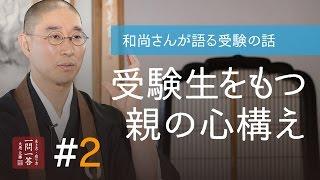 【和尚さんが語る受験の話】受験生をもつ親の心構え〈その2〉