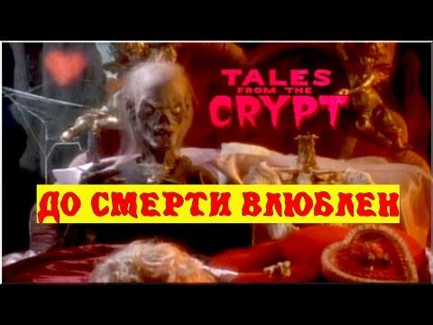 Байки из склепа - До Смерти Влюблен | 1 эпизод 3 сезон | Ужасы | HD 720p