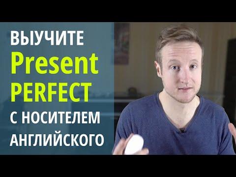Выучите Present Perfect с носителем английского языка