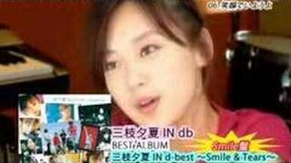 Smile盤> M-1 君と約束した優しいあの場所まで(6th sg) M-2 CHU ☆ TR...