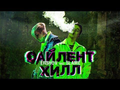 ERSHOV & SLAME - Сайлент Хилл - Mood Video 2020 12+
