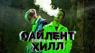Смотреть клип Ershov & Slame - Сайлент Хилл