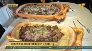Впервые в Штаб-квартире ООН проходит неделя казахской кухни