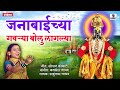 Janabai chya  Gaurya Bolu Laglya - Vitthal Bhaktigeet - Video Song - Sumeet Music