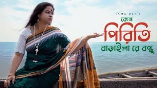Keno Piriti Baraila Re Bondhu | Shah Abdul Karim Song | Tama Dey | Folk Studio Bangla Songs 2021