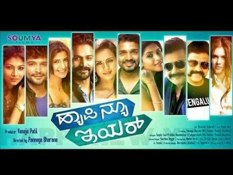 happy new year kannada movie