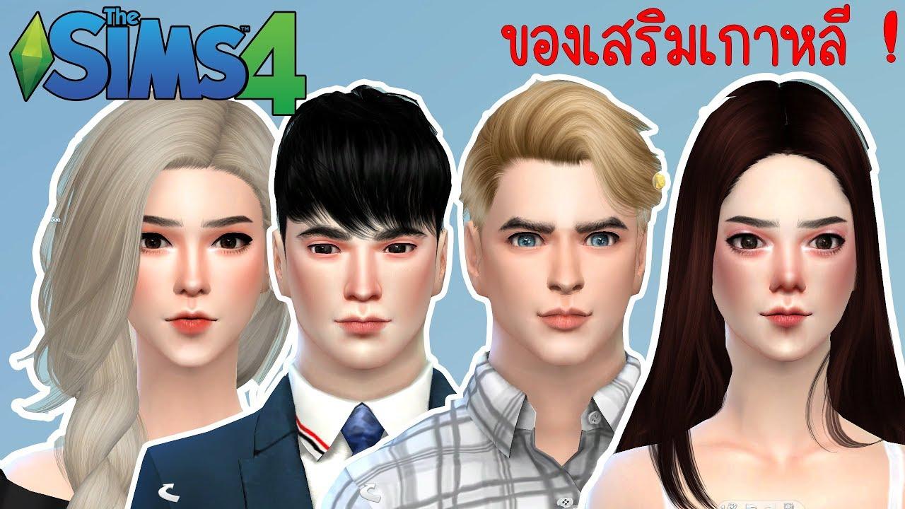 ของเสริม the sims 4