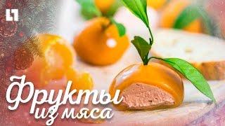 Делаем фрукты из мяса на Новый Год