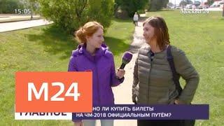 Смотреть видео Как обезопасить себя от покупки фальшивых билетов на ЧМ-2018 - Москва 24 онлайн