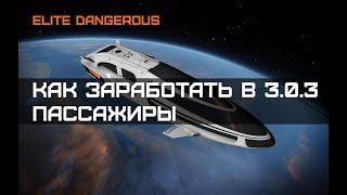Elite Dangerous - Как заработать кредитов в 3.0.5.4