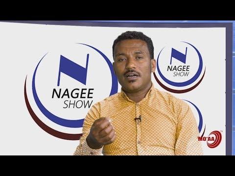 PART_2_NAGEE SHOW   FAARF. ADDISUU WAAYIMAA WAJJIN   MO'AA TV
