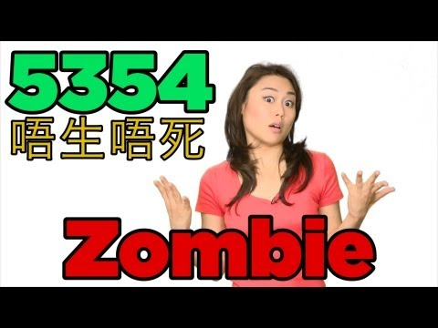How to Speak with Numbers in Chinese - Cantonese Version