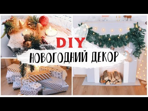Как украсить комнату своими руками к новому году фото комнату