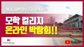 모학컬리지 온라인 박람회