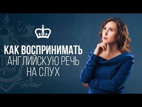 Английский для Начинающих l Как Воспринимать Английскую Речь на Слух