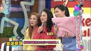 2014.03.06康熙來了完整版 熟女盲目愛情約會!