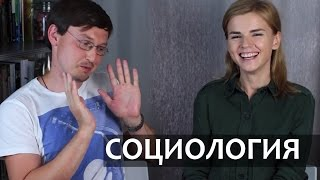 СОЦИОЛОГИЯ. Кем стать? Какую профессию выбрать?