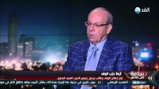 بالفيديو.. وحيد عبد المجيد: «الشللية» تحكم حزب الوفد منذ تأسيسه | المصري اليوم