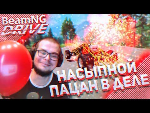 Смешные моменты с Булкиным #92 (СТРИМЫ + БУЛКИН НА РАЗНЫХ ЯЗЫКАХ + BEAMNG DRIVE) (feat. DiPar)