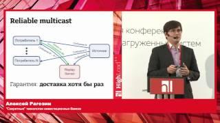 Секретные технологии инвестиционных банков / Алексей Рагозин (Дойче Банк)