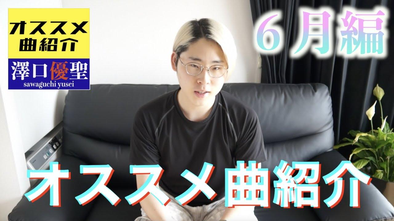 【曲紹介】オススメ曲紹介 6月編