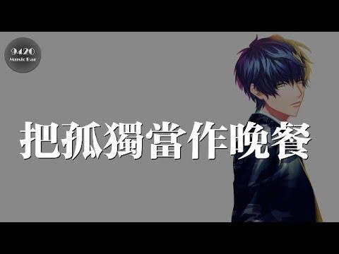 劉旭陽 - 把孤獨當作晚餐(原版)「卻難以下嚥」動態歌詞版