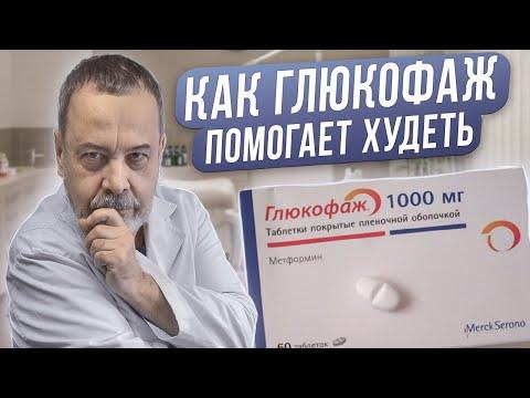 Глюкофаж Лонг: отзывы - MEDSIDE